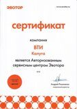 ЭВОТОР_сертификат